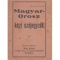 Magyar-orosz kézi szójegyzék